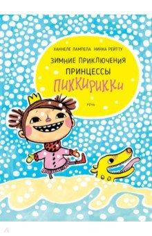 Купить Зимние приключения принцессы Пиккирикки, Речь, Сказки зарубежных писателей