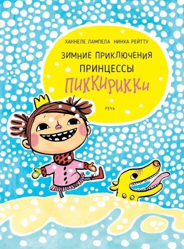 Зимние приключения принцессы Пиккирикки, Лампела Ханнеле