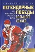 Легендарные победы большого хоккея