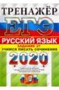Обложка ЕГЭ 2020 Руский яз. Зад.27 Учимся писать сочинение