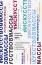 Обложка Занимательные истории о русских художниках