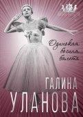Галина Уланова. Одинокая богиня балета