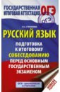 Обложка ОГЭ. Русский язык. Подготовка к итоговому собеседованию перед основным государственным экзаменом