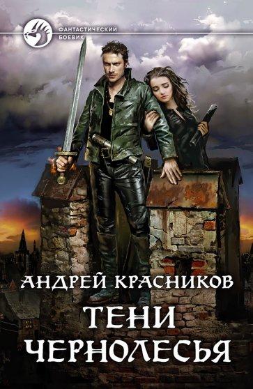 Тени Чернолесья, Красников Андрей Андреевич