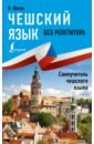 Обложка Чешский язык без репетитора. Самоучитель чешского языка
