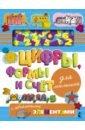 Обложка Цифры, формы и счет для малышей с объемными элементами