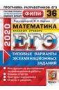 Обложка ЕГЭ 2020 ФИПИ 36 вар. ТВЭЗ Математика. Базовый ур.