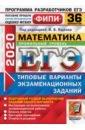 Обложка ЕГЭ 2020 ФИПИ 36 вар. ТВЭЗ Математика. Профильный