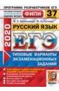 Обложка ЕГЭ 2020 ФИПИ 37 вариантов ТВЭЗ Русский язык
