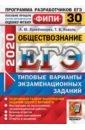 Обложка ЕГЭ 2020 ФИПИ 30 вариантов ТВЭЗ Обществознание