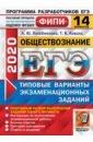 Обложка ЕГЭ 2020 ФИПИ 14 вариантов ТВЭЗ Обществознание