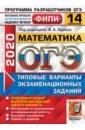 Обложка ОГЭ 2020 ФИПИ 14 вариантов ТВЭЗ Математика