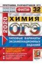 Обложка ОГЭ 2020 ФИПИ 32 вариантов ТВЭЗ Химия