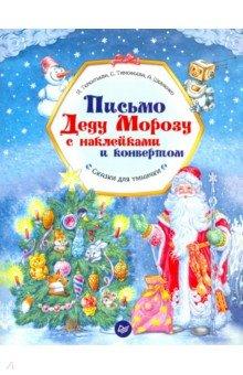 Купить Письмо Деду Морозу с наклейками и конвертом, Питер, Головоломки, игры, задания