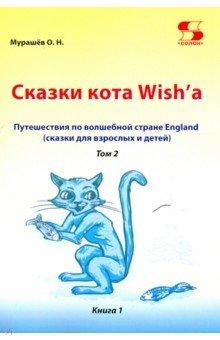 Купить Путешествие по волшебной стране England. Сказки кота. Том 2. Книга 1, Солон-пресс, Изучение иностранного языка