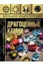 Обложка Большая энциклопедия драгоценных камней