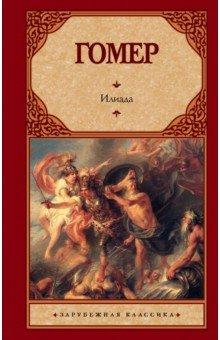 Обложка книги Илиада