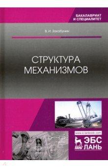 Обложка книги Структура механизмов. Учебное пособие