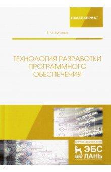 Обложка книги Технология разработки программного обеспечения. Учебное пособие