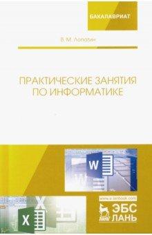 Обложка книги Практические занятия по информатике. Учебное пособие