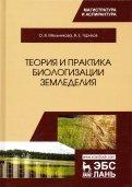 Теория и практика биологизации земледелия. Монография