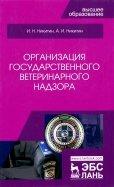 Организация государственного ветеринарного надзора
