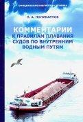 Комментарии к Правилам плавания судов по внутренним водным путям (ред. от 11.02.2019)