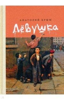Купить Левушка, Детская литература, Повести и рассказы о детях