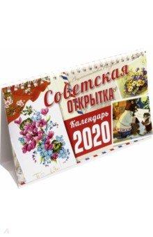 Zakazat.ru: Календарь настольный домик на 2020 год Советская открытка (10829).