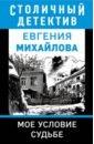 Михайлова Евгения Мое условие судьбе