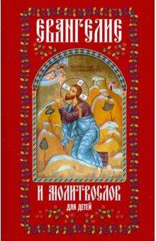 Купить Евангелие и молитвослов для детей, Скрижаль, Религиозная литература для детей