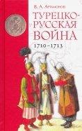 Турецко-русская война 1710-1713