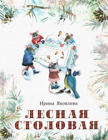 Лесная столовая, Яковлева Ирина