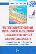 Институционально-правовые преобразования, направленные на повышение экспортной конкурентоспособности
