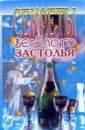 Секреты веселого застолья, Петропольская Н.