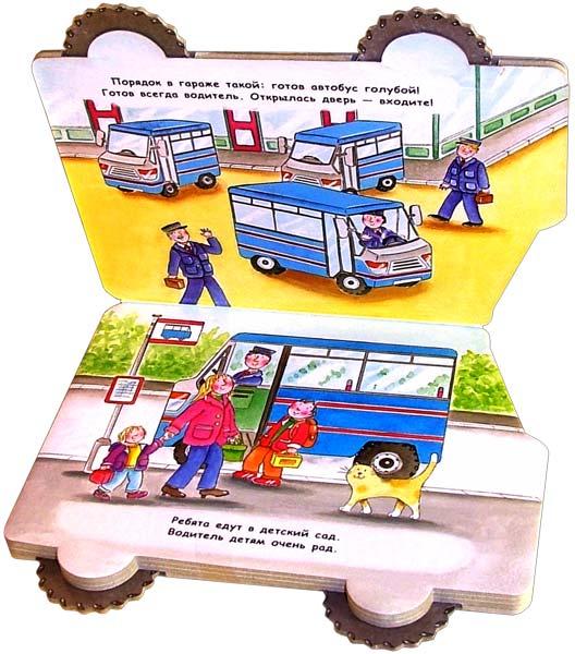 Иллюстрация 1 из 4 для Едем кататься! Веселый автобус - Екатерина Карганова | Лабиринт - книги. Источник: Лабиринт