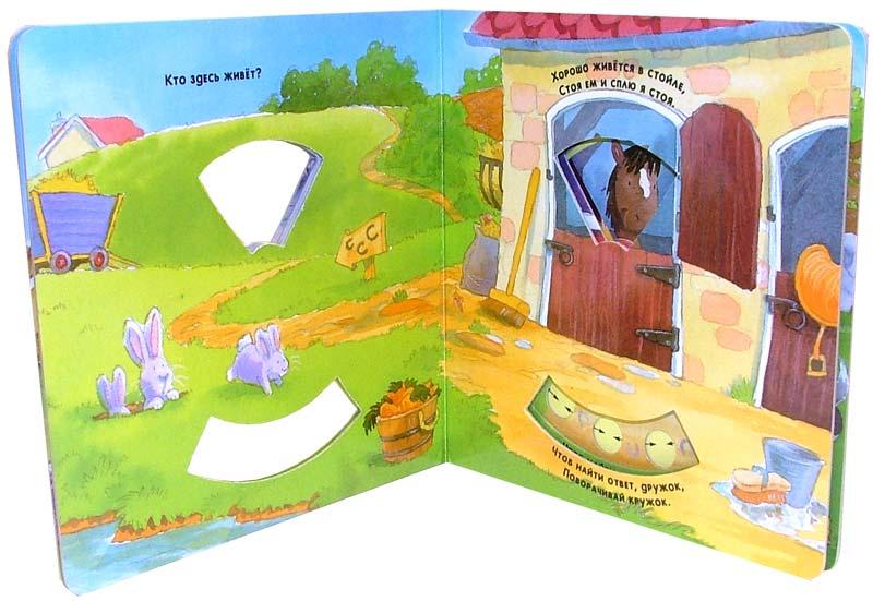 Иллюстрация 1 из 2 для Кто здесь живет? Крутилки | Лабиринт - книги. Источник: Лабиринт
