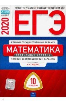 ЕГЭ-20 Математика. Профильный уровень. Типовые экзаменационные варианты. 10 вариантов фото