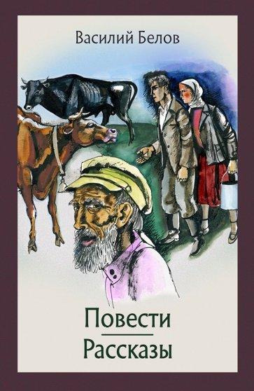 Повести и рассказы, Белов Василий Иванович