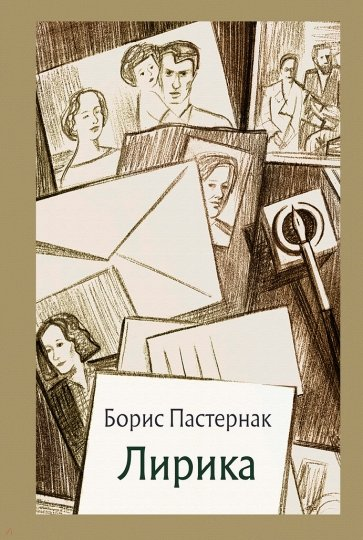 Лирика, Пастернак Борис Леонидович
