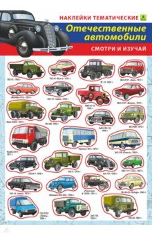 Отечественные автомобили. Наклейки тематические, РУЗ Ко, Альбомы с наклейками  - купить со скидкой
