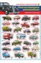Обложка Отечественные автомобили. Наклейки тематические