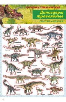 Купить Динозавры травоядные. Наклейки тематические, РУЗ Ко, Альбомы с наклейками