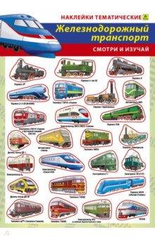 Купить Железнодорожный транспорт России. Наклейки тематические, РУЗ Ко, Альбомы с наклейками