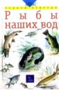 Рыбы наших вод