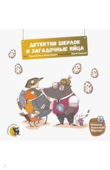 Купить Детектив Шерлок и загадочные яйца, Открытая книга, Современные сказки зарубежных писателей