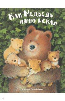 Купить Как медведь няню искал, Стрекоза, Современные сказки зарубежных писателей