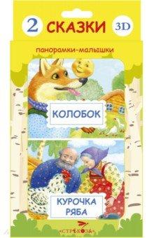 Купить Панорамки-малышки. Курочка Ряба и Колобок, Стрекоза, Сказки и истории для малышей