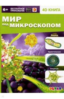 Купить Мир под микроскопом. 4D книга, DEVAR, Животный и растительный мир
