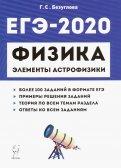 ЕГЭ-2020. Физика. Раздел